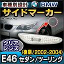 LL-BM-SM60CR02 クリアレンズ サイドマーカー ウインカーランプ BMW 3シリーズE46 セダン ツーリング 後期 (2002-2004) M3 クーペ カブリオレ不可 (サイドマーカー レンズ ウインカー ランプ)