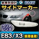■LL-BM-SM60CR03■クリアレンズ■サイドマーカー ウインカーランプ■BMW X3シリーズ E83 X3 前期後期 ■(サイドマーカー レンズ ウインカー ランプ ライト サイドウインカー 外装灯 カーアクセサリー)
