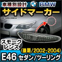 LL-BM-SM60SM02 スモークレンズ サイドマーカー ウインカーランプ BMW 3シリーズE46 セダン ツーリング 後期(2002-2004)M3 クーペ カブリオレ不可(サイドマーカー レンズ ウインカー ランプ ライト パーツ アクセサリー 車用品 車パーツ)