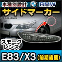 ■LL-BM-SM60SM03■スモークレンズ■サイドマーカー ウインカーランプ■BMW X3シリーズ E83 X3 前期後期 ■(サイドマーカー レンズ ウインカー ランプ ライト サイドウインカー 外装灯 カーアクセサリー)