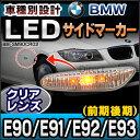 ■LL-BM-SM90CR02■クリアレンズ■LEDサイドマーカー ウインカーランプ■BMW 3シリーズ E90 E91 E92 E93 前期後期■(LED サイドマーカー ウインカー ランプ ライト サイドウインカー ドレスアップ ウィンカー 交換)
