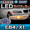 ■LL-BM-SM90CR03■クリアレンズ■LEDサイドマーカー ウインカーランプ■BMW X1シリーズ E84 X1■(LED サイドマーカー ウインカー ランプ ライト サイドウインカー 外装灯 カーアクセサリー)