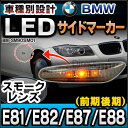 ■LL-BM-SM90SM01■スモークレンズ■LEDサイドマーカー ウインカーランプ■BMW 1シリーズ E81 E82 E87 E88 前期後期 ■(LED サイドマーカー ウインカー ランプ ライト サイドウインカー 外装灯 カーアクセサリー)