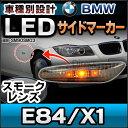 ■LL-BM-SM90SM03■スモークレンズ■LEDサイドマーカー ウインカーランプ■BMW X1シリーズ E84 X1■(LED サイドマーカー ウインカー ランプ ライト サイドウインカー 外装灯 カーアクセサリー)