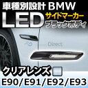 ■LL-BMSM-B52CR■ブラックボディ&クリアレンズ■LED サイドマーカー■BMW F10ルック 3シリーズ E90 E91 E92 E93■レーシングダッシュ製■(LEDウインカー サイドウインカー )