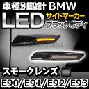 ■LL-BMSM-B52SM■ブラックボディ&スモークレンズ■LED サイドマーカー■BMW F10ルック 3シリーズ E90 E91 E92 E93■レーシングダッシュ製■(LEDウインカー グッズ サイドウインカー パーツ )