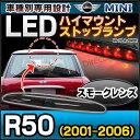 ■LL-MI-3LA-SM01■スモークレンズ■LEDハイマウントストップランプ■MINI ミニ R50 Coupe クーペ Cooper One OneD (2001-2006)■高輝度8LED採用■(LED MINI ハイマウント ストップランプ サードランプ 純正交換)