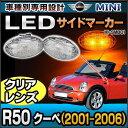 ■LL-MI-SMB01■LEDサイドマーカー(クリアレンズ)■MINI ミニ R50 Coupe クーペ Cooper One OneD (2001-2006)■ウインカーランプ■(ウインカー ランプ LEDウインカー サイドウインカー サイド パーツ グッズ サイドウインカー ウィンカー カー用品)