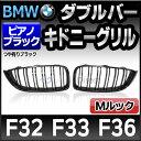 RD-BGF32M4 BMWフロントグリル ピアノブラック M4ルック 4シリーズF32 F33 F36 ダブルバー・キドニーグリル(BMW グリル フロントグリル グリル カバー カスタム パーツ 車 カスタムパーツ カーアクセサリー ドレスアップ)