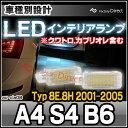 LL-AU-CLA08 A4 S4(B8 8K 2008以降) 5603892W AUDI アウディー LEDインテリアランプ 室内灯 レーシングダッシュ製 (レーシングダッシュ LED カーテシー ルームランプ フットランプ グローブランプ)