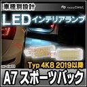 LL-AU-CLA22 TT TTS(8J 2007〜) 5603892W AUDI アウディー LEDインテリアランプ 室内灯 レーシングダッシュ製 (レーシングダッシュ LED カーテシー ルームランプ フットランプ グローブランプ)