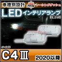 LL-CI-CLA10 C5 II(2007-2015) シ...