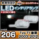 ■PE-CLA01■206(T1/1998-2010)■Peugeot プジョー LED室内灯 ルームランプ■レーシングダッシュ製(レーシングダッシュ LED カーテシ LEDカーテシ ルームランプ トランクランプ カーアクセサリー )