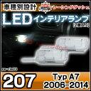 ■PE-CLA03■207(A7/2006-2012)■Peugeot プジョー LED室内灯 ルームランプ■レーシングダッシュ製(レーシングダッシュ LED カーテシ LEDカーテシ ルームランプ トランクランプ カーアクセサリー )