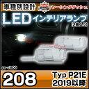 ■PE-CLA06■307(T6後期/2005-2008)■Peugeot プジョー LED室内灯 ルームランプ■レーシングダッシュ製(レーシングダッシュ LED カーテシ LEDカーテシ ルームランプ トランクランプ カーアクセサリー )