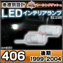 ■PE-CLA08■406(後期/1999-2005)■Peugeot プジョー LED室内灯 ルームランプ■レーシングダッシュ製(レーシングダッシュ LED カーテシ LEDカーテシ ルームランプ トランクランプ カーアクセサリー )