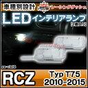 ■PE-CLA18■RCZ (T75/2010以降)■Peugeot プジョー LED室内灯 ルームランプ■レーシングダッシュ製(レーシングダッシュ LED カーテシ LEDカーテシ ルームランプ トランクランプ カーアクセサリー )