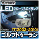 LL-VW-GA05 LEDグローブボックスランプ VW フォルクスワーゲン GolfTouran ゴルフトゥーラン 1T (2003-2010) LED室内灯(化粧灯 インテリアランプ 室内灯 LED ルームランプ グローブボックス 通販 楽天)
