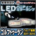 LL-VW-VAA07 Touran ゴルフトゥーラン(1T 後期 2011以降) 5604657W VW・フォルクスワーゲン LEDバニティミラーランプ 化粧灯 インテリアランプ 室内灯 レーシングダッシュ製 (レーシングダッシュ LED )