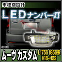 LL-DA-A01 LEDナンバー灯 Move Custom ムーヴ カスタム(L175S 185S系 2006-2010 H18-H22)LEDライセンスランプ(LED ナンバー灯 カー アクセサリー ドレスアップ ナンバーライト ナンバープレートランプ カスタムパーツ カスタム 車用)