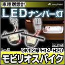 LL-HO-A31 StepWGN ステップワゴン(RK1 2 3 4 5) 5604250W HONDA ホンダ LEDナンバー灯 ライセ...