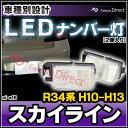 LL-NI-A16 Skyline スカイライン(R34系 1999 10以降) 5604894W 日産 NISSAN LEDナンバー灯 ライセンスランプ) レーシングダッシュ製 (レーシングダッシュ LED ナンバー灯 LEDナンバー灯 ランプ )