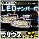 LL-TO-F01 Prius プリウス(30系前期後期 2009 04以降) 5605892W TOYOTA トヨタ LEDナンバー灯 ライセンスランプ レーシングダッシュ製 (レーシングダッシュ LED ナンバー灯 LED)