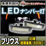 ��LL-TO-F01��Prius/�ץꥦ��(30��������/2009/04��)��5605892W��TOYOTA/�ȥ西/LED�ʥ�С���/�饤�����ע��졼�����å��������ʥ졼�����å���/LED/�ʥ�С���/LED�ʥ�С���/��������/�������������/����/��ŷ/���Ρ�