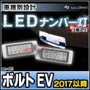 ■LL-GM-A01■LEDナンバー灯/LEDライセンスランプ■GM シボレー Impala インパラ10代目 2014以降■(LED ナンバー灯 カー アクセサリー ドレスアップ ナンバーライト ナンバープレートランプ)