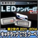 LL-GM-A15 LEDナンバー灯 LEDライセンスランプ Cadillac キャデラック XTS 2013以降 (LED ナンバー灯 カー アクセサリー ドレスアップ ナンバーライト ナンバープレートランプ)