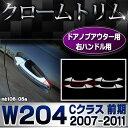 RI-MB106-05(106-05-4D) ドアノブ右ハンドル用 クロームメッキトリム Mercedes Benz メルセデス ベンツ Cクラス W204 (前期 2007-2011) ガーニッシュ カバー ( バイク用品)