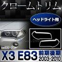 RI-BW600-01 ヘッドライト用 X3 E83(前期後期 2003-2010)BMW クロームメッキランプトリム ガーニッシュ カバー(外装パーツ 自動車 BMW メッキパーツ アクセサリー カーアクセサリー ヘッドランプ カスタム クロームトリム 車パーツ)