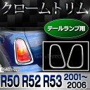 RI-MI401-02 テールライト用 クローム メッキ ランプ トリム ガーニッシュ カバー BMW ミニ クーパー R50 52 53(2001-2006) MINI Cooper(ガーニッシュ カバー カー商品 BMW カーパーツ カーグッズ オートパーツ ファクトリーダイレクト)