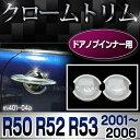 RI-MI401-04 ドアハンドルインナー用 クローム メッキ ランプ トリム ガーニッシュ カバー BMW ミニ クーパー R50 52 53(2001-2006) MINI Cooper