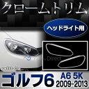 ■RI-VW133-01■ヘッドライト用■Golf VI ゴルフ6(5K 2009-2012)■VW フォルクスワーゲンクローム メッキランプトリム ガーニッシュ カバー■( カーアクセサリー パーツ カスタム)