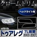 RI-VW700-01 ヘッドライト用 Tuareg トゥアレグ(7L前期 2002-2007) VW フォルクスワーゲンクローム メッキランプトリム ガーニッシュ カバー ( カーアクセサリー パーツ カスタムパーツ)
