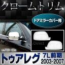RI-VW700-03 ドアミラーカバー用 Tuareg トゥアレグ(7L 前期 2002-2007) VW フォルクスワーゲンクローム メッキランプトリム ガーニッシュ カバー ( カーアクセサリー パーツ カスタム)