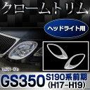 ■RI-LS201-01■ヘッドライト用■GS350(S190系 前期 2005-2007)■TOYOTA Lexus トヨタ レクサス・クロームメッキランプトリム ガーニッシュ カバー ■( 外装パーツ)