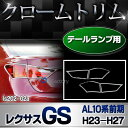RI-LS202-02 テールライト用Lexus レクサスGS (L10系前期 2011.12-2015.10 H23.12-H27.10 )クローム メッキ ランプ トリム ガーニッシュ カバー
