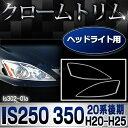 ■RI-LS302-01(301-01)■ヘッドライト用■Lexus レクサスIS250(後期 2008-2013)■TOYOTA Lexus トヨタ レクサス・クロームメッキランプトリム ガーニッシュ カバー ■(車用品 外装パーツ)