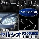 ■RI-LS402-01A■ヘッドライト用■Celsior セルシオ(F30系 後期 2003-2006)■LEXUS レクサス クロームメッキランプトリム ガーニッシュ カバー (トリム ガーニッシュ カバー カー用品 車用品 カー アクセサリー メッキトリム メッキ 車 ヘッドライト ランプ)