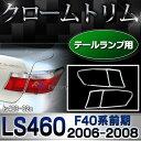 ■RI-LS403-02■テールライト用■LS460(F40系 前期 2006-2009)■TOYOTA Lexus トヨタ レクサス・クロームメッキランプトリム ガーニッシュ カバー ■( 外装パーツ)