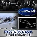 ■RI-LS603-01■ヘッドライト用■RX270 350 450h(AL10系 後期 2012〜)■TOYOTA Lexus トヨタ レクサス・クロームメッキランプトリム ガーニッシュ カバー ■( 外装パーツ)