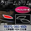■RI-LS603-06(602-06)■リアリフレクター用■RX270 350 450h(AL10系 後期 2012.03-2015.09 H24.03-H27.09)■TOYOTA Lexus トヨタ レクサス・クロームメッキランプトリム ガーニッシュ カバー ■( 外装パーツ)