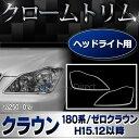■RI-TA250-01■ヘッドライト用■Crown クラウン(180系ゼロクラウンH15.12-H20.12/2003.12-2008.12)■TOYOTAレクサス・クロームメッキ…