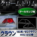 RI-TA250-02 テールライト用 Crown クラウン(180系ゼロクラウンH15.12-H20.12 2003.12-2008.12) TOYOTA Lexus トヨタ レクサス クロームメッキ ランプトリム ガーニッシュ カバー (メッキ カスタム 改造 パーツ 車 クロムメッキ)