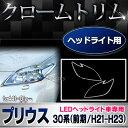 ■RI-TA441-01■ヘッドライト用 LEDヘッドライト車専用■TOYOTA トヨタ PRIUS プリウス 30系 前期 平成21年-23年 2009-20...