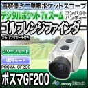 Posma(ポスマ)GF200 最新ゴルフレンジファインダー ゴルフスコープ 高解像ミニ単眼ポケットスコープ クリーニングクロス キャリイングポーチ付き(距離測定 グリーン レンジファインダ 携帯用 距離計 望遠鏡 双眼鏡 屋外 ゴルフ用品 小物)
