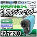 Posma(ポスマ)GF300 新レーザーレンジファインダー 斜面補正 ゴルフボール弾道モード フラグロック機能(ゴルフ 距離測定 グリーン小型 軽量 光波 レンジファインダ 携帯用 距離測定器 距離計 望遠鏡 双眼鏡 屋外 ゴルフ用品 ゴルフ用品 小物)