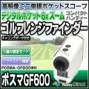 Posma(ポスマ)GF600WH 最新ゴルフレンジファインダー 600m測距ハンディレーザーレンジファインダー 4 モード ゴルフ時外部LCD焦点調節(ゴルフ 距離測定 グリーン小型 光波 距離測定器 距離計 望遠鏡 双眼鏡 屋外 ゴルフ用品 ゴルフ用品 小物)